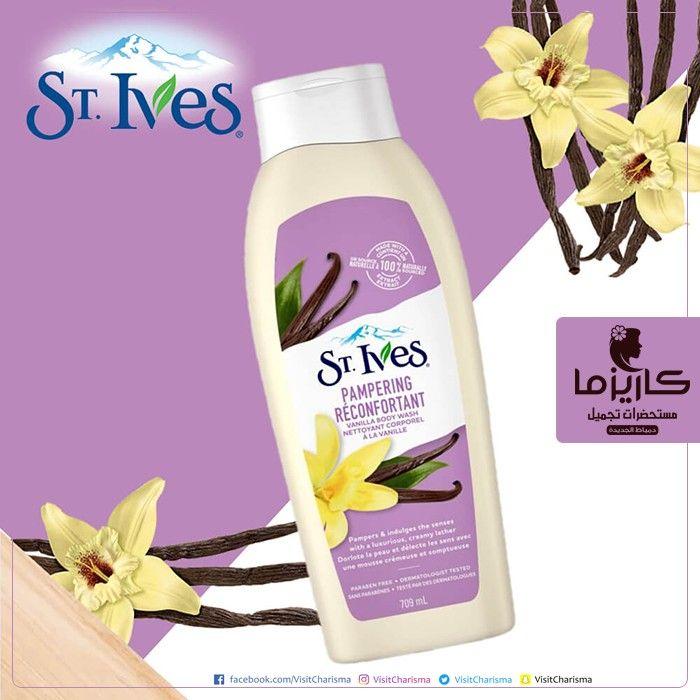 St Ives Body Wash في وسط مشاغل الحياه متنسيش تدلعي نفسك بسائل استحمام ستيڤيز للجسم والبشرة بتنضف ا Beauty Hacks Shampoo Bottle Beauty