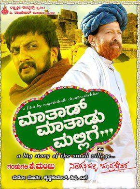 Maathaad Maathaadu Mallige Kannada Movie Online - Dr.Vishnuvardhan, Suhasini, Sudeep, Rangayana Raghu, Tara, Nagathihalli Chandrashekar and C. R. Simha. Directed by Nagathihalli Chandrashekar. Music by Mano Murthy. 2007 ENGLISH SUBTITLE