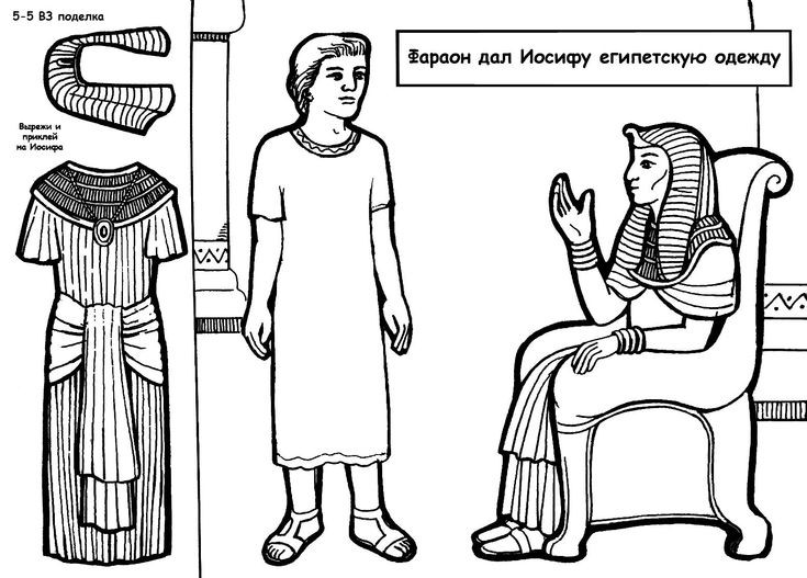 поделка Иосиф перед фараоном