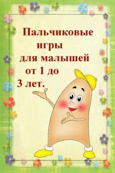 Пальчиковые игры для малышей - Поделки с детьми | Деткиподелки