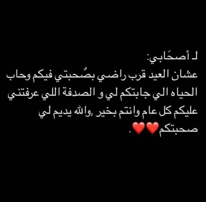 Pin By 𝐀𝐫𝐦𝐢𝐧 On إرواء للنفوس Friendship Quotes Friendship Quotes