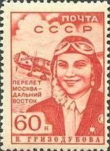 Советские женщины - авиаторы
