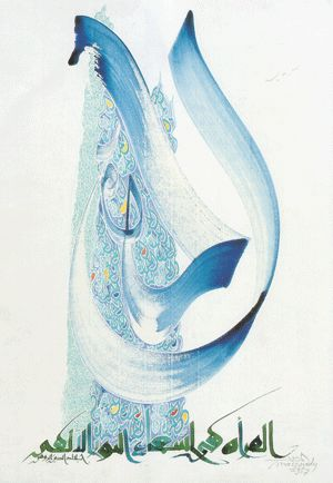 """Woman is a ray of divine light.  Jalal Al-Din Rûmi (XIIIe s.)""  (C) Hassan Massoudy    Love Islamic calligraphy."