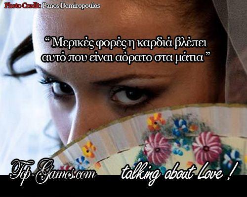 about LOVE (Λόγια αγάπης )   Top Gamos