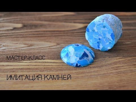 Мастер-класс ✿ Имитация камня ✿ Полимерная глина | Tutorial ✿ Faux stone ✿ Polymer clay ENG SUB - YouTube
