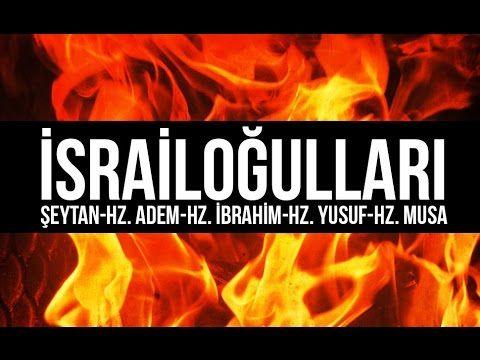 İSRAİLOĞULLARI : ŞEYTAN-HZ. ADEM-HZ. İBRAHİM-HZ. YUSUF-HZ. MUSA - YouTube