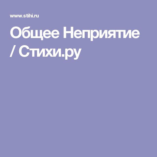 Общее Неприятие / Стихи.ру