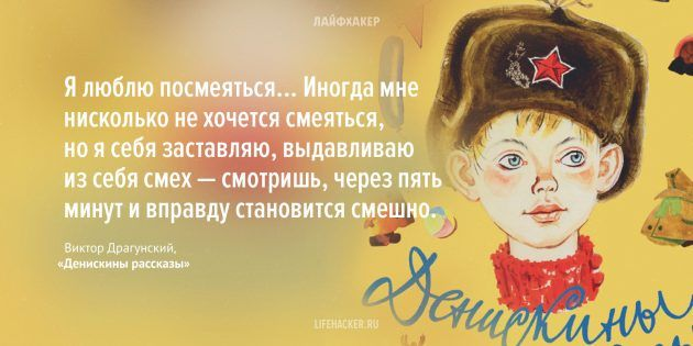 цитаты из детских книг: Денискины рассказы