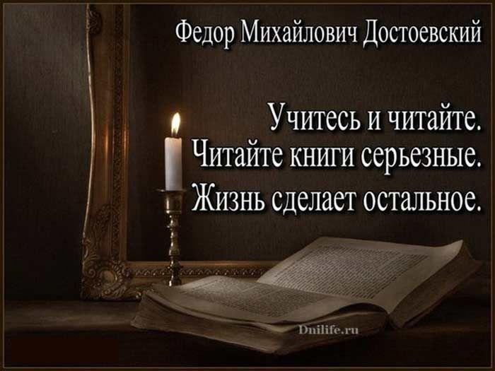 Великий Федор Михайлович Достоевский | Дни.Жизнь.Суть