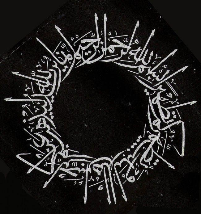 Surat al-Ahzab