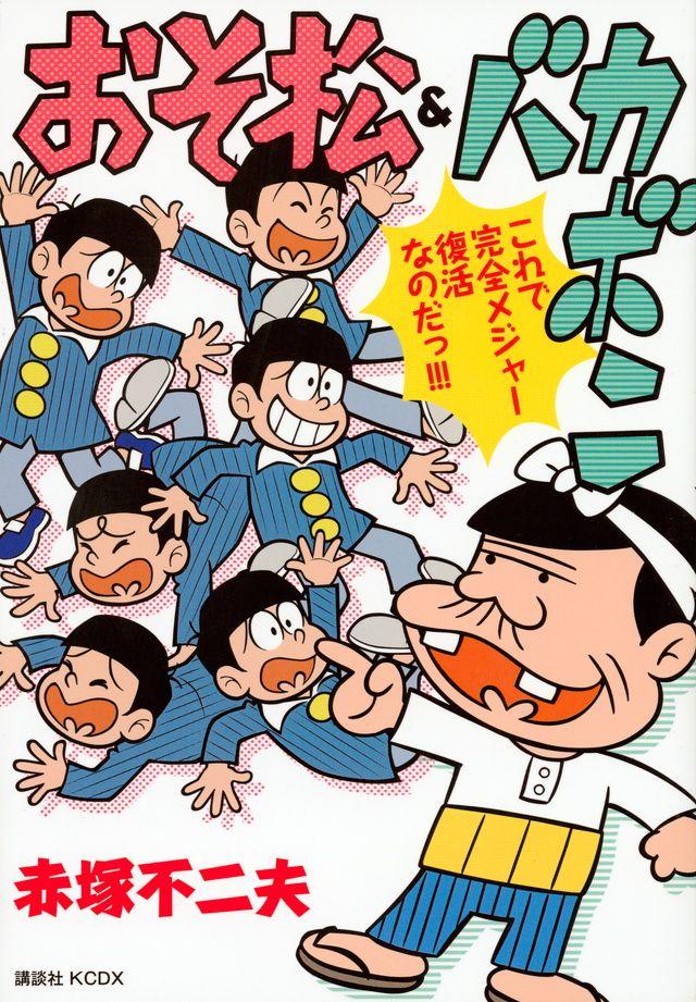 tvアニメ おそ松さん はその有り得ないパロディー ぶりが様々な反響を呼び 赤塚漫画の存在を知らなかった中高校生を中心とした 新たな熱烈なファンを生みだしました この急増する潜在的な赤塚不二夫ファンを獲得する為に おそ松さん でもリメイクされている