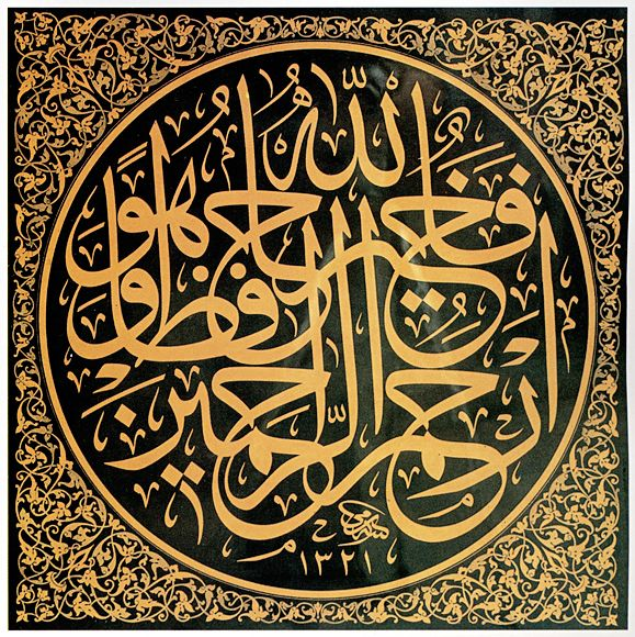 DesertRose,;,calligraphy art,;, Hat, yazı anlamındadır ve hat yazan kişiye de hattat denir. Hat sanatının gelişmesinin ana kaynağı Kuran-ı Kerim'dir. Allah'ın kelamı yazılırken en güzel şekilde yazılmaya çalışılmıştır,;,