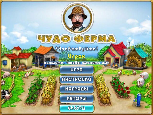 Чудо Ферма - аркадно-стратегическая игра: выращиваем и продаем разнообразные продукты животноводства, чтобы превратить крошечный участок земли в процветающую и богатую ферму. Для этого потребуются деньги: чтобы заработать их, продавайте свою продукцию на рынке или в ближайшие магазины и рестораны. Играйте онлайн бесплатно и без регистрации на нашем сайте http://woravel.ru/chudo-ferma/