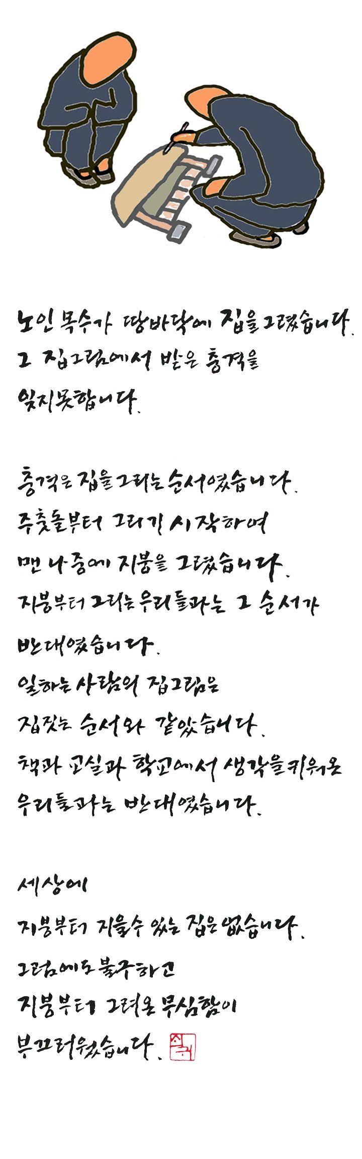 07.목수의그림_02_서화_낙관.jpg