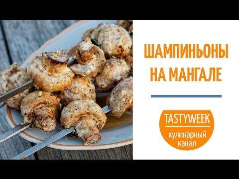 ХИТ ДЛЯ ПИКНИКА: шашлык из шампиньонов. Грибы на мангале (Grilled Mushrooms Recipe) - YouTube