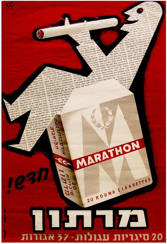 1960 Israel Cigarette Poster