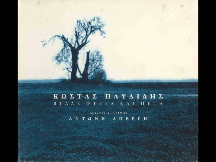 Η Αγάπη σου η παιδική - Κώστας Παυλίδης/Your Childish Love - Kostas Pavl...