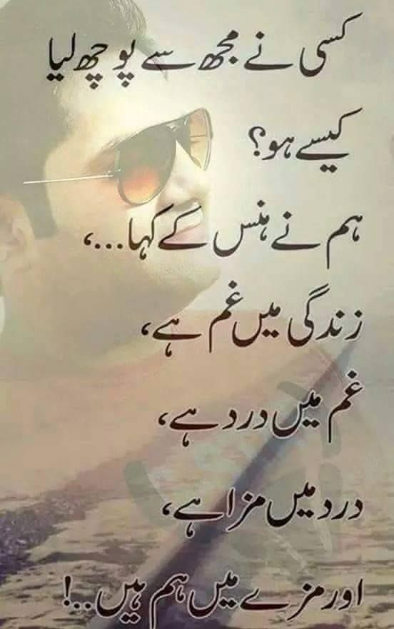95 best images about urdu shayari on Pinterest | East ...