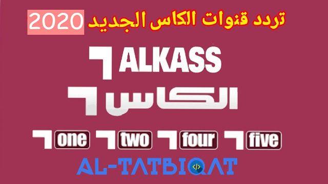 تردد قنوات الكاس الرياضية Alkass Hd 2020 Https Ift Tt 31irrro Iwo Tetris