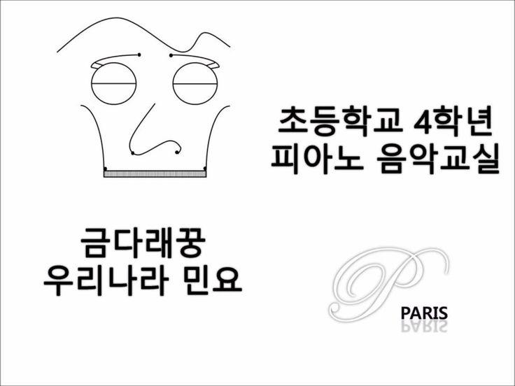 [new] [초등학교 음악 교과서] 금다래꿍, 우리나라 민요 - [new] [Music textbook] Geumdaraekkung