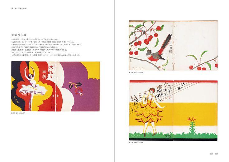 Hisui Sugiura: Book designs of Mitsukoshi Osaka Magazine, 1927-1930.