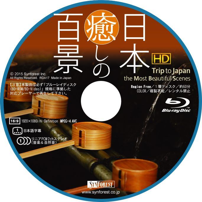 Blu-ray『日本 癒しの百景 HD』Disc Label - Graphic Design (by Yuji Kudo) © 2015 Synforest Inc.