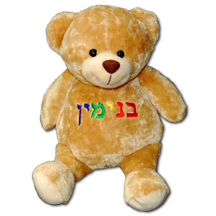 7 best hebrew baby gifts images on pinterest baby gifts baby damhorst toys embroidered hebrew baby bear with childs name embroidered on the front negle Choice Image