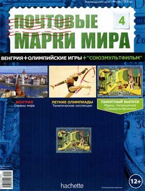Почтовые марки мира № 4 (2014)