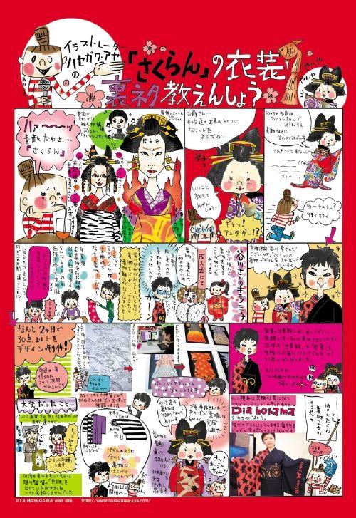 映画公開時に、京阪神の映画館に飾られた巨大パネルです。    イラストレーター ハセガワアヤさんが描いて下さいました。