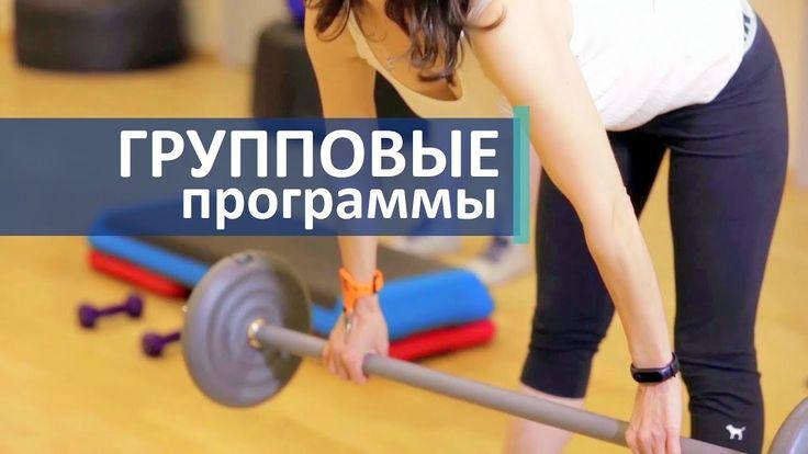 Групповые программы фитнес.  🏃 Улучшение физической формы на групповых ф...