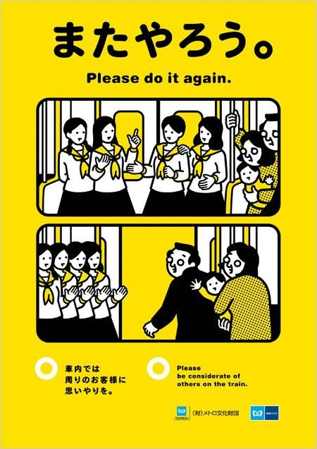 please do it again  tokyo-metro-manner-poster-201103