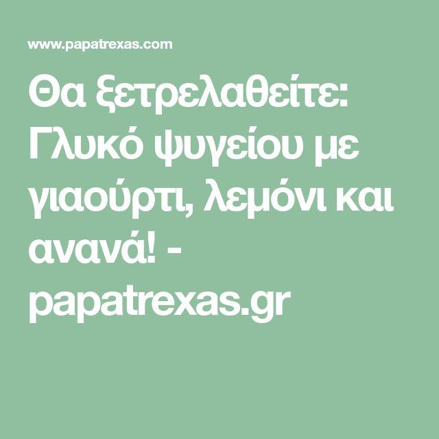 Θα ξετρελαθείτε: Γλυκό ψυγείου με γιαούρτι, λεμόνι και ανανά! - papatrexas.gr