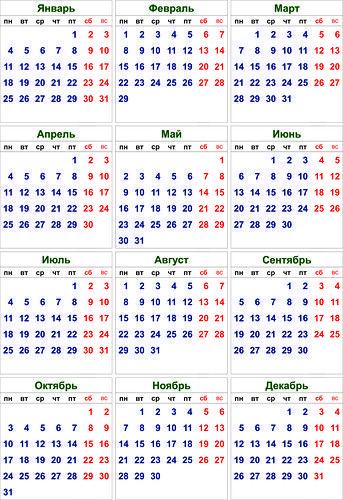 2012 выходные дни в декабре