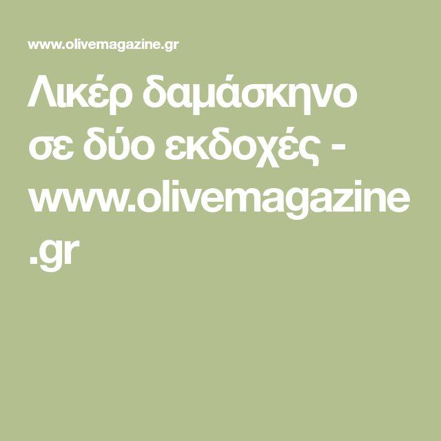 Λικέρ δαμάσκηνο σε δύο εκδοχές - www.olivemagazine.gr