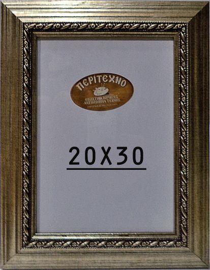 Κορνίζα επιτραπέζια ασημί ξύλινη για φωτογραφία 20Χ30εκ. www.peritexno.com.gr
