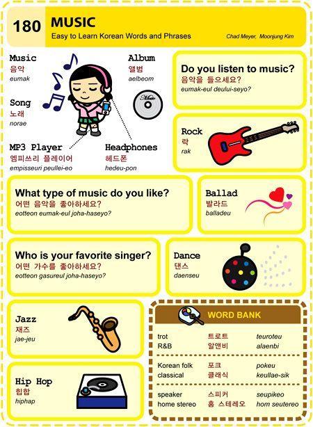 #Music #Korean