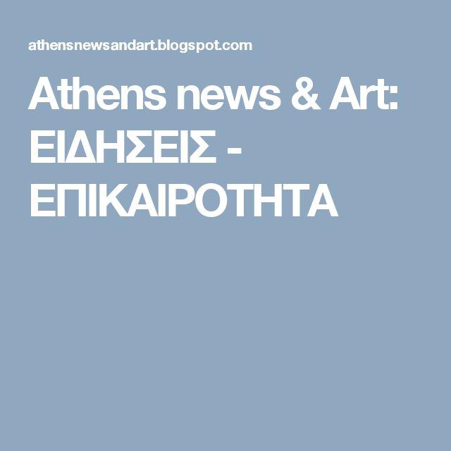 Athens news & Art: ΕΙΔΗΣΕΙΣ - ΕΠΙΚΑΙΡΟΤΗΤΑ