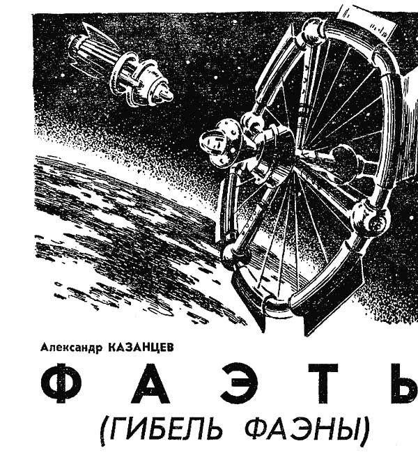 АЛЕКСАНДР КАЗАНЦЕВ КНИГА ГИБЕЛЬ ФАЭНЫ СКАЧАТЬ БЕСПЛАТНО
