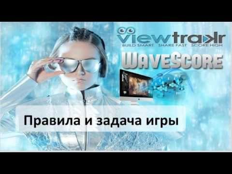Играйте бесплатно с 13 лет! Почему за игру Вам платит Viewtrakr WaveScor...