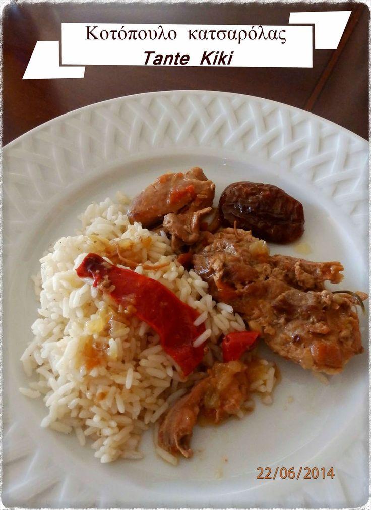 Tante Kiki: Κοτόπουλο κατσαρόλας ...η vintage νοστιμιά!
