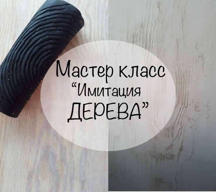 """Мастер класс """"Имитация деревянной поверхности"""""""