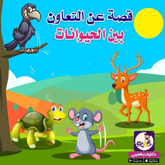 قصة قصيرة عن التعاون بين الحيوانات للأطفال تطبيق حكايات بالعربي Arabic Kids Pre Writing Activities Feelings Preschool