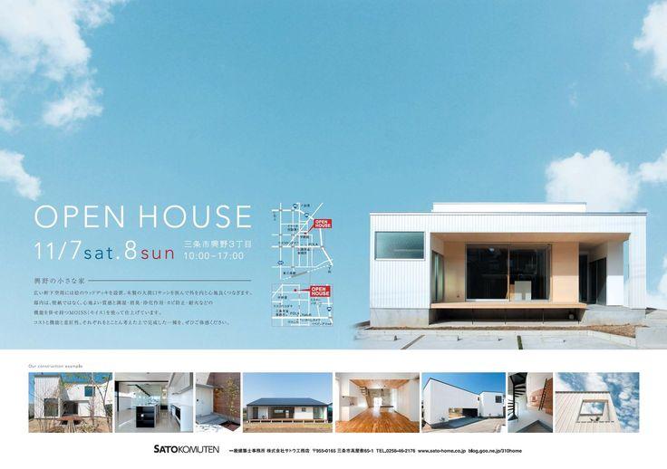 「興野の小さな家」 オープンハウス開催! - 一級建築士事務所 サトウ工務店