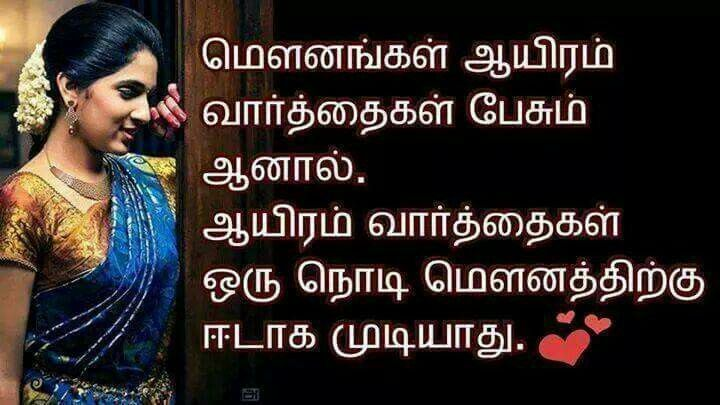 63 Best Images About Tamil Quotes On Pinterest Strength