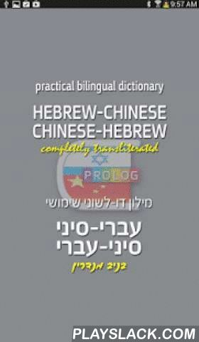 HEBREW-CHINESE DICT (LITE)  Android App - playslack.com ,  A comprehensive bi-lingual dictionary with up-to-date vocabulary, including slang and useful expressions. The dictionary is fully transliterated, in red, into both languages (with English words transliterated into Hebrew letters and vice versa); stressed syllables are marked for clear and proper pronunciation; explanations are provided for choosing the desired translation; feminine form is indicated / Over 70000 entries. REMEMBER: in…