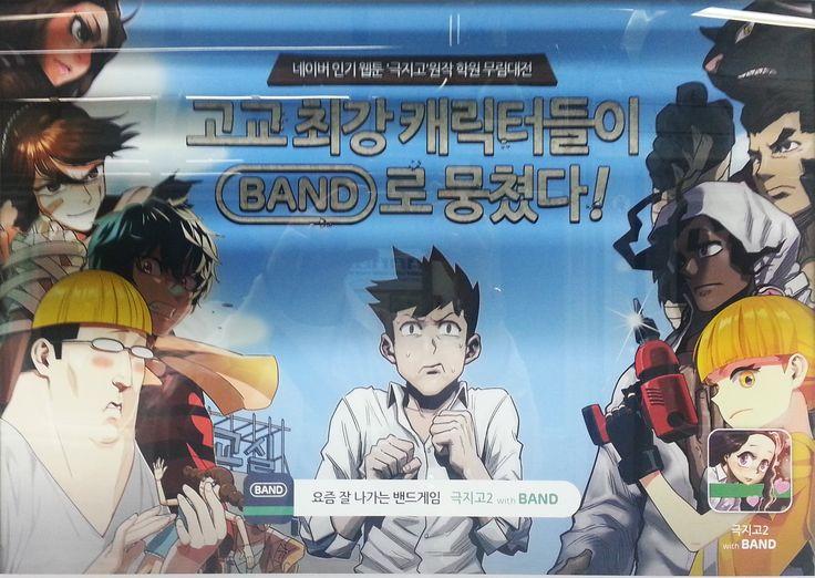 극지고2(밴드 게임) - 지하철 객실 내부 포스터 광고, 네이버 웹툰을 게임으로 만난다. 이 역시 시리즈 광고로 보이며, 기존 웹툰 팬에게 상당한 흥미를 끌 것으로 보인다.