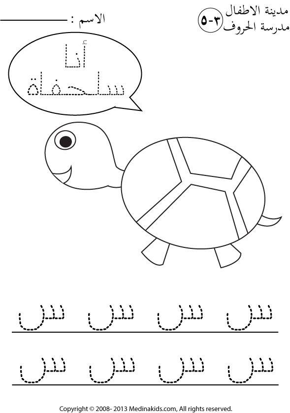 medinakids letter arabic siin letter trace and color worksheet