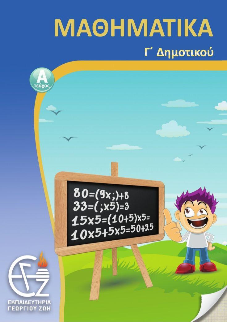 Τεύχος Μαθηματικά  Γ΄ Δημοτικού από τις εσωτερικές εκδόσεις των Εκπαιδευτηρίων Γεωργίου Ζώη