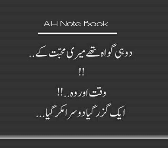 780 Best Urdu Adab (Poetry) Images On Pinterest