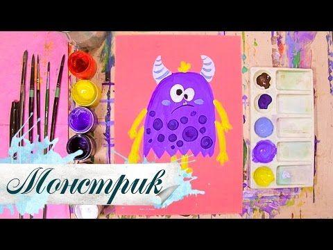 Как нарисовать монстрика - урок рисования для детей от 4 лет, рисуем дома поэтапно гуашь - YouTube